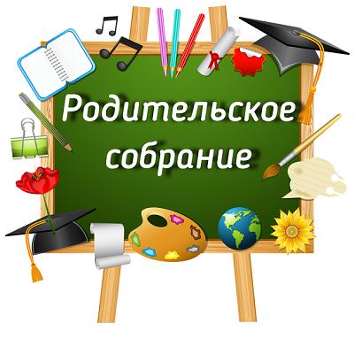 Картинки родительского собрания класса в школе