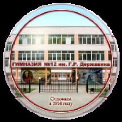 Гимназия №12 имени Г.Р.Державина